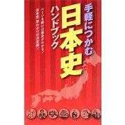 手軽につかむ日本史ハンドブック [単行本]