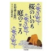 桜のいのち庭のこころ(ちくま文庫) [文庫]