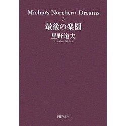 最後の楽園―Michio's Northern Dreams〈3〉(PHP文庫) [文庫]