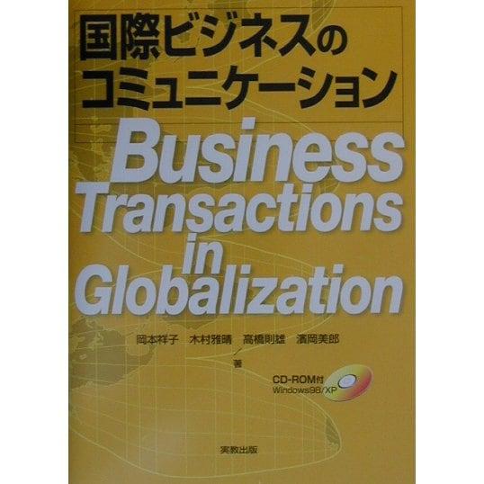 国際ビジネスのコミュニケーション [単行本]