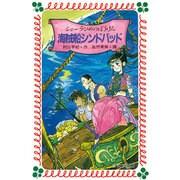 シェーラひめのぼうけん 海賊船シンドバッド(フォア文庫) [新書]