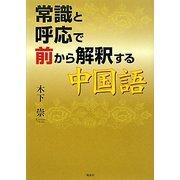 常識と呼応で前から解釈する中国語 [単行本]