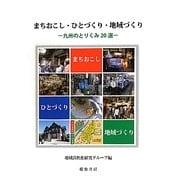 まちおこし・ひとづくり・地域づくり―九州のとりくみ20選 [単行本]