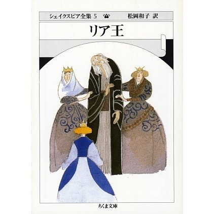 リア王―シェイクスピア全集〈5〉(ちくま文庫) [文庫]