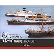 紙模型でみる日本郵船船舶史 1885-1982 [単行本]