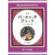 全訳 バーガヴァタ・プラーナ〈中〉クリシュナ神の物語 [単行本]
