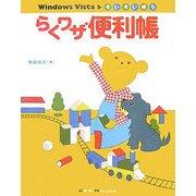 Windows Vistaをすいすい使うらくワザ便利帳 [単行本]