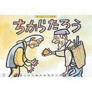 ちからたろう(童心社のベスト紙芝居 第 1集)