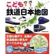 こども鉄道日本地図 [事典辞典]
