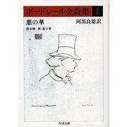 ボードレール全詩集〈1〉悪の華、漂着物、新・悪の華(ちくま文庫) [文庫]