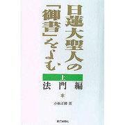 日蓮大聖人の「御書」をよむ〈上〉法門編 [単行本]