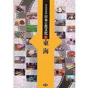 伝承写真館 日本の食文化〈7〉東海 [全集叢書]