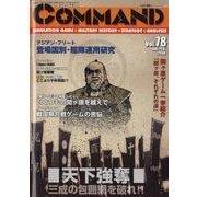 コマンド・マガジン Vol.78 [全集叢書]