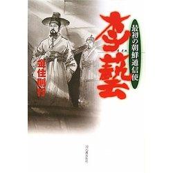 李藝(イイエ)―最初の朝鮮通信使 [単行本]