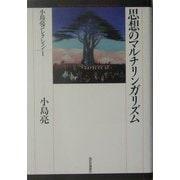 思想のマルチリンガリズム(小島亮コレクション〈1〉) [単行本]