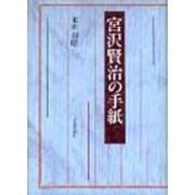 宮沢賢治の手紙 [単行本]