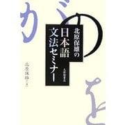 北原保雄の日本語文法セミナー [単行本]