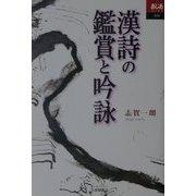 漢詩の鑑賞と吟詠(あじあブックス) [全集叢書]
