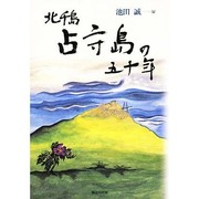 北千島占守島の五十年 [単行本]