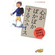 心がぽかぽかするニュース―HAPPY NEWS〈2008〉 [単行本]