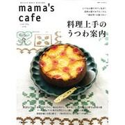 mama's cafe vol.20(別冊すてきな奥さん) [ムックその他]