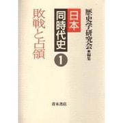 敗戦と占領(日本同時代史〈1〉) [全集叢書]