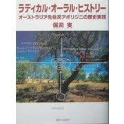 ラディカル・オーラル・ヒストリー―オーストラリア先住民アボリジニの歴史実践 [単行本]