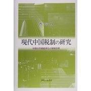 現代中国税制の研究―中国の市場経済化と税制改革 [単行本]