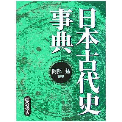 日本古代史事典 [事典辞典]