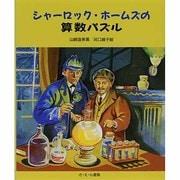 シャーロック・ホームズの算数パズル [全集叢書]
