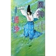 風神秘抄〈上〉(トクマ・ノベルズ) [新書]
