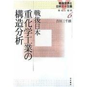戦後日本重化学工業の構造分析(戦後世界と日本資本主義―歴史と現状〈6〉) [全集叢書]