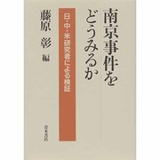 南京事件をどうみるか―日・中・米研究者による検証 [単行本]