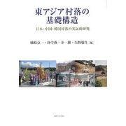 東アジア村落の基礎構造―日本・中国・韓国村落の実証的研究 [単行本]