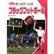 フラッグフットボール(あたらしいボールゲーム〈2〉) [全集叢書]