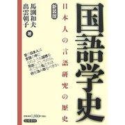 国語学史―日本人の言語研究の歴史 新装版 [単行本]