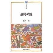 長崎の鐘(平和文庫) [単行本]
