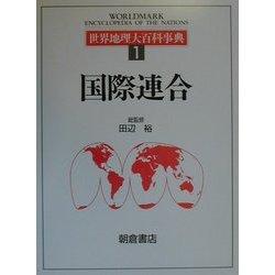 世界地理大百科事典〈1〉国際連合 [全集叢書]