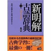 新明解古語辞典 第3版 [事典辞典]