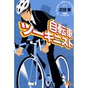 自転車ツーキニスト(知恵の森文庫) [文庫]