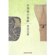お茶席の冒険(知恵の森文庫) [文庫]