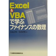EXCEL&VBAで学ぶファイナンスの数理 [単行本]