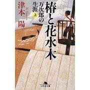 椿と花水木―万次郎の生涯〈上〉(幻冬舎文庫) [文庫]