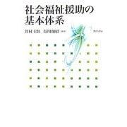 社会福祉援助の基本体系(福祉の基本体系シリーズ〈7〉) [単行本]