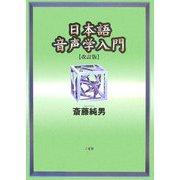 日本語音声学入門 改訂版 [単行本]