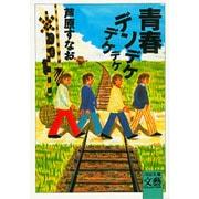 青春デンデケデケデケ(河出文庫―BUNGEI Collection) [文庫]