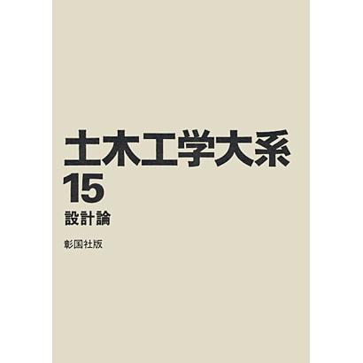 土木工学大系 15 [全集叢書]