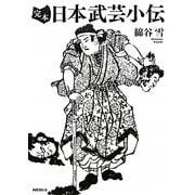 完本 日本武芸小伝 [単行本]