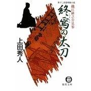 終焉の太刀―織江緋之介見参(徳間文庫) [文庫]