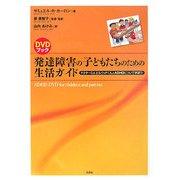DVDブック 発達障害の子どもたちのための生活ガイド―ドクターC&エルウッドくんとADHDについて学ぼう! [単行本]